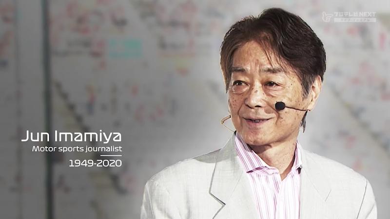 今宮 純 フジ テレビ 訃報 F1解説者の今宮純さんが死去 【 F1-Gate.com